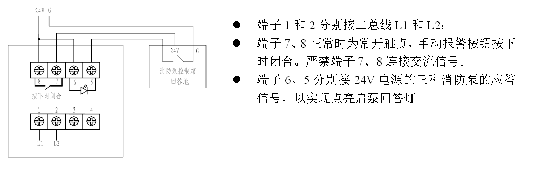 北大青鸟jty-gd-jbf-3100-ex烟感探测器接线